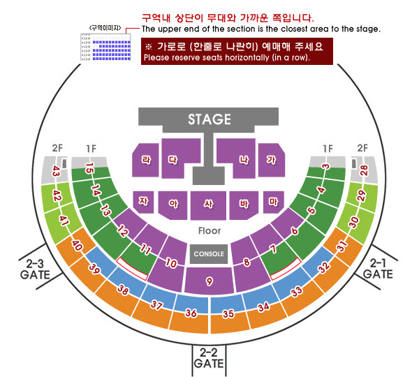 hope concert 2013 seating chart