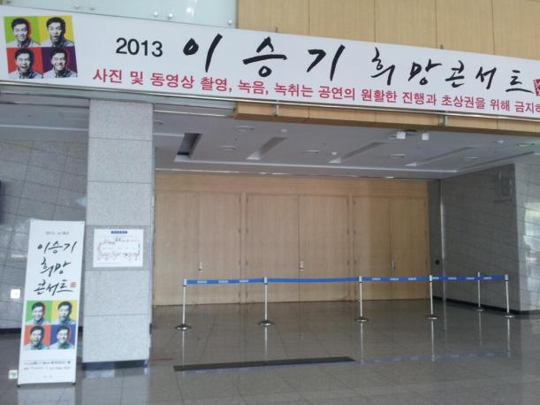 daegue venue lsg_cute