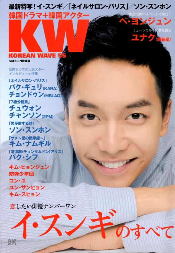 Korean wave 55 cover 1 jlov