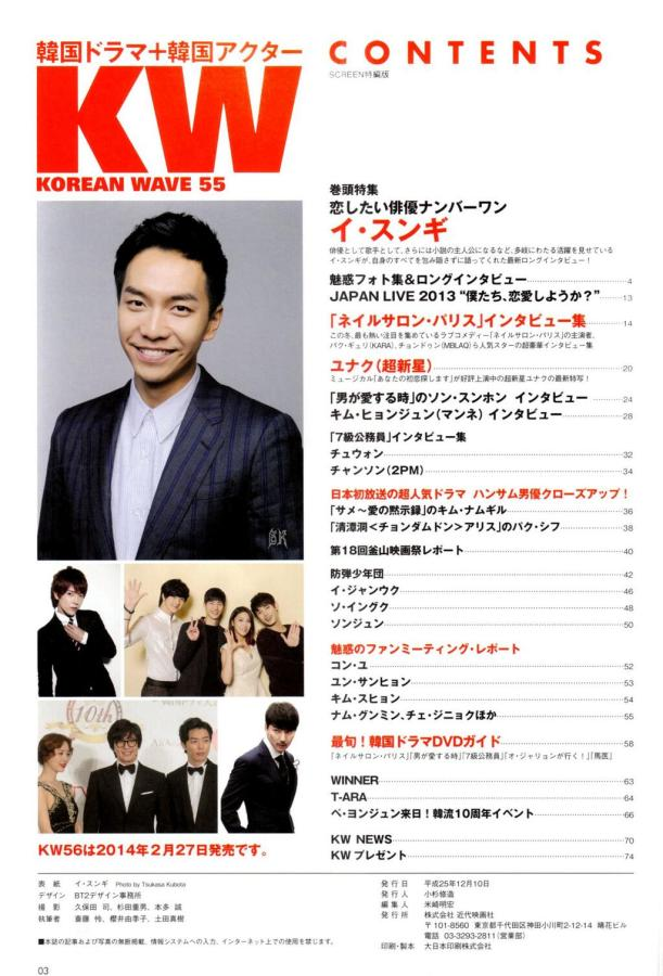 Korean wave 55 cover 2 jlove